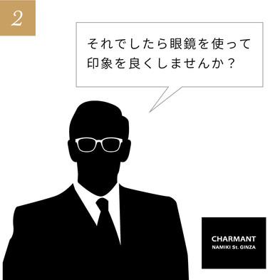 シチュエーション別おすすめメガネフレーム_シーン1提案.jpg