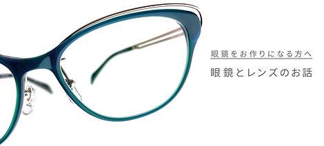 眼鏡とレンズについてヘッダー-01.jpg