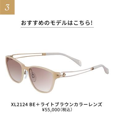 XL2124  BE+ライトブラウンカラーレンズ