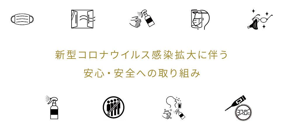 安心・安全への取り組みヘッダー0617-2-02.jpg