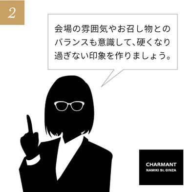 シチュエーション別おすすめメガネフレーム0915_シーン2提案 のコピー.jpg