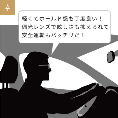シチュエーション別おすすめメガネフレーム1104_シーン4結果.jpg