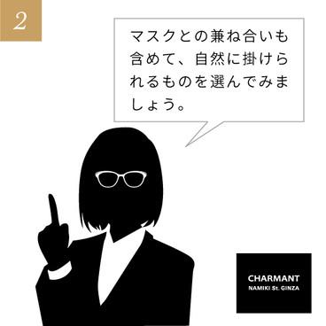 シチュエーション別おすすめメガネフレーム1104_シーン3提案.jpg