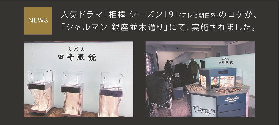 相棒ヘッダー黒-01.jpg