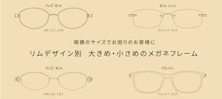 ー眼鏡のサイズでお困りのお客様にー リムデザイン別 大きめ・小さめのメガネフレーム