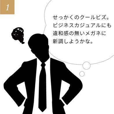 シチュエーション別おすすめメガネフレーム0715 2_シーン2悩み.jpg