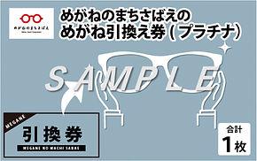 めがね引き換え券_プラチナ.jpg