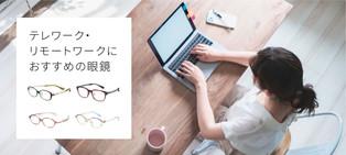 テレワーク・リモートワークにおすすめの眼鏡