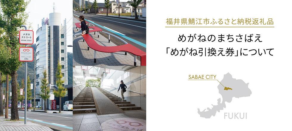めがね引換券ヘッダー-01.jpg