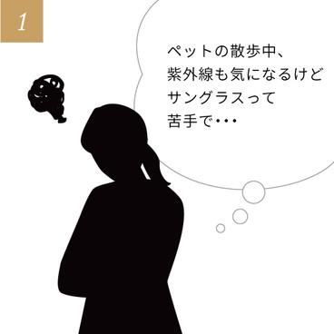 シチュエーション別おすすめメガネフレーム1104_シーン2悩み.jpg