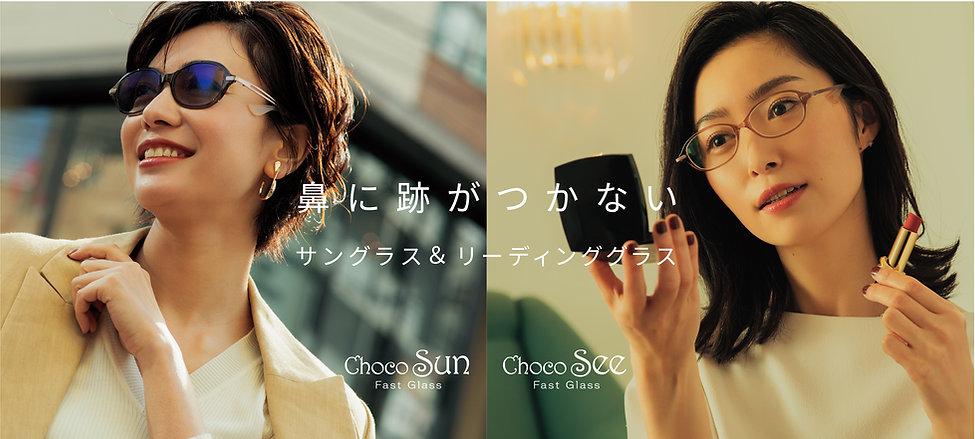 ちょこサン・シー ヘッダー-01.jpg