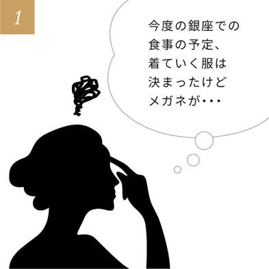シチュエーション別おすすめメガネフレーム_シーン2悩み.jpg