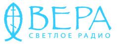 Радио Вера логотип
