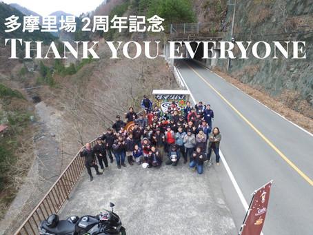 多摩里場2周年記念イベント!