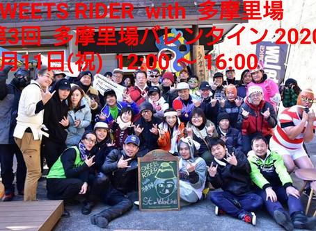 SweetRider With 多摩里場バレンタインイベント2020