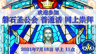 2018.07.18 Chinese 11am Welcome.jpg
