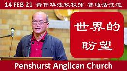 YouTube 14FEB21 Sermon Canon Wong Thumbn