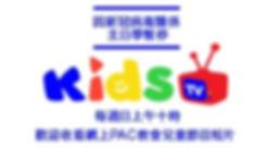 COVID-19-ChildrenProgramOnlineCHINESE.jp