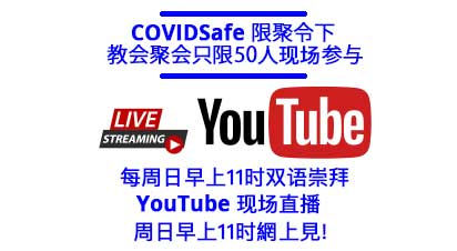 11am-YouTube-Live-Streaming-Service-CHIN