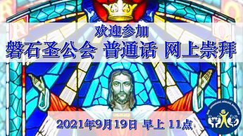 16x9 2021.09.19 Chinese 11am.jpg
