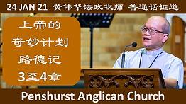 YouTube 24JAN21 Sermon Canon Wong.jpg