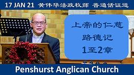 YouTube 17JAN21 Sermon Canon Wong.jpg