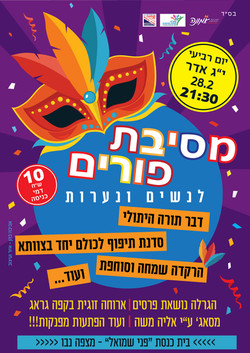 Womens Purim Party
