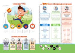 Brochure for Schools