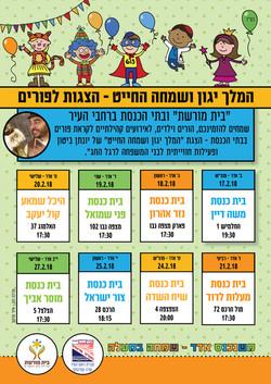 Purim Beit Moreshet