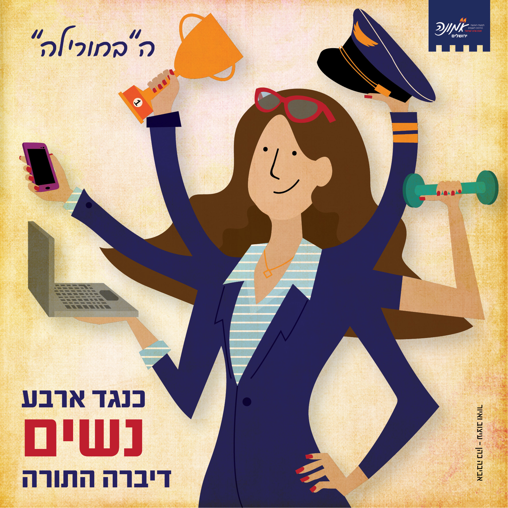 Illustration for Emunah FB