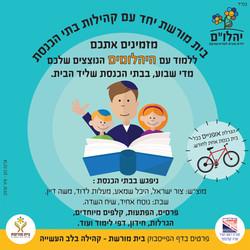 Poster Yahalomim