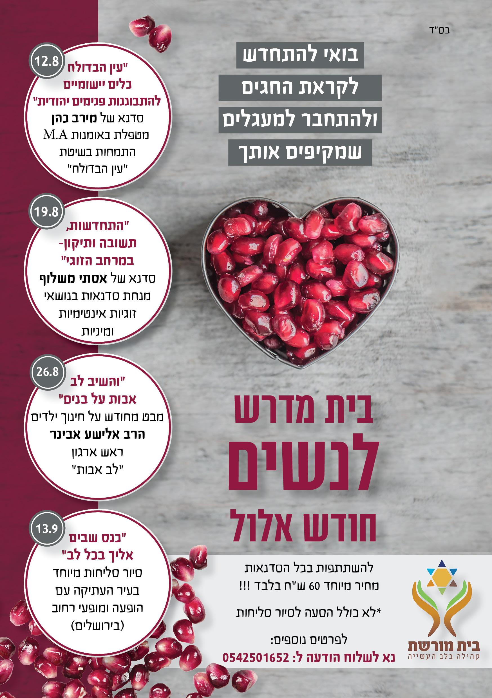 Midrasha Beeri