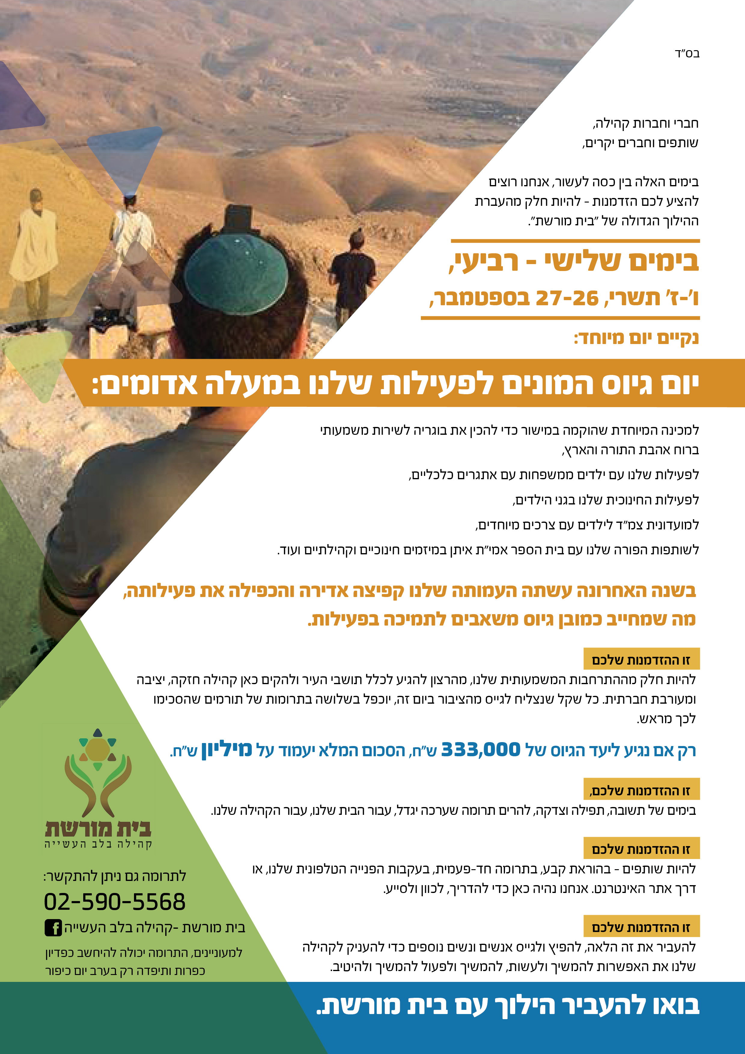 Moreshet poster