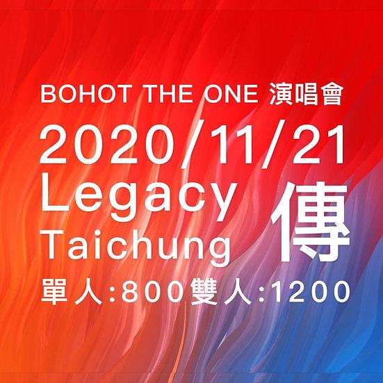 2020伯熱音悅娛樂《THE ONE》演唱會 * 雙人套票