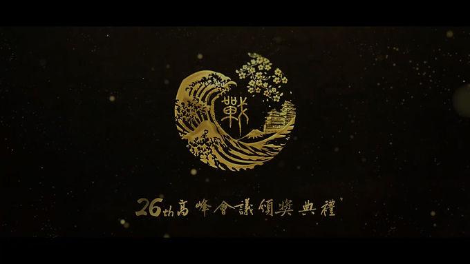 20190720片頭26TH高峰會議.mp4_20210630_140302_edited.jpg