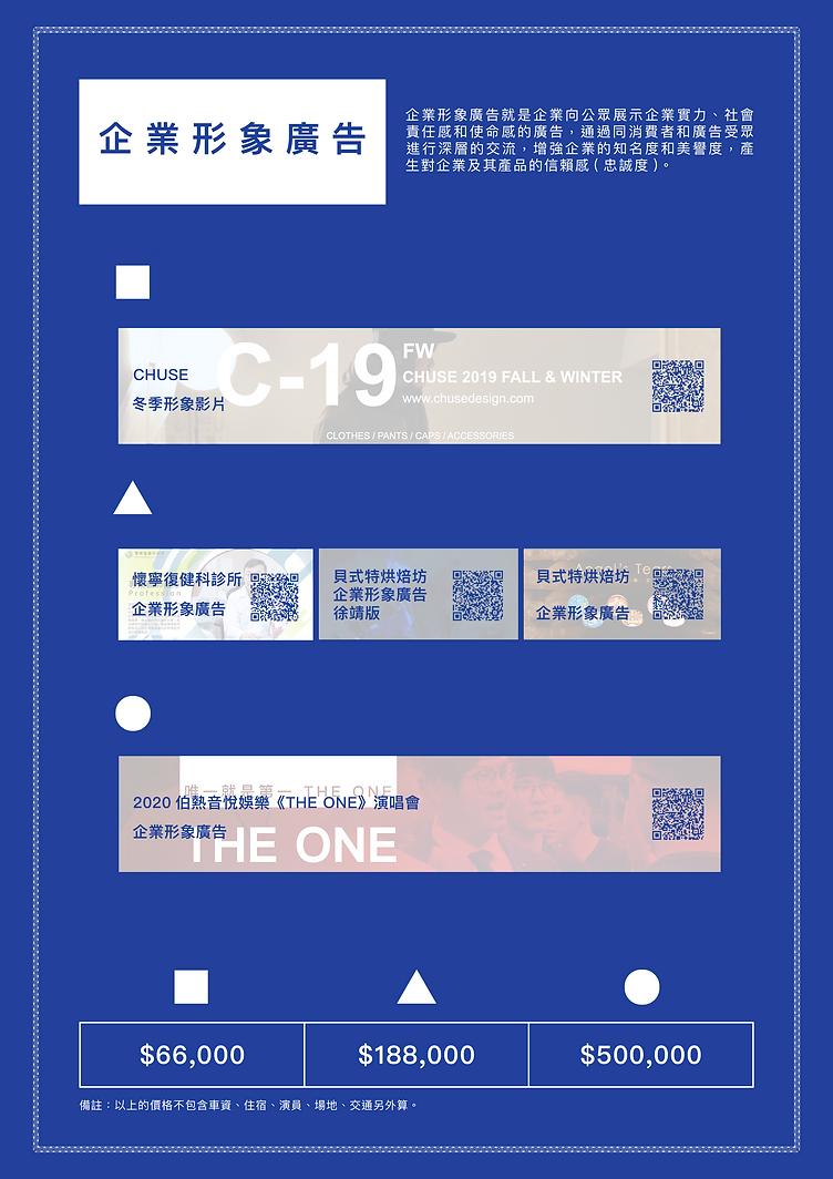 影像組-B價格表210729-5.png