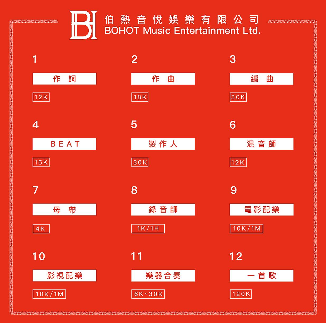 new音樂-報價單1023.png