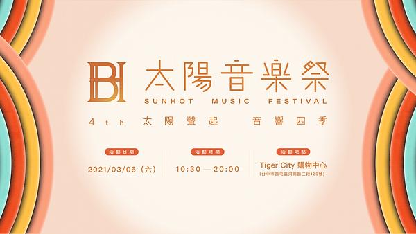 SUN HOT-4th FB封面-RGB (1).png