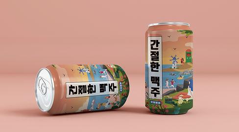간절한 맥주_컬러 최종-목업.jpg