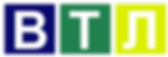 ВТЛ лого_edited.png