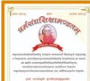 महर्षि के अलंकरण से विभूषित हुए संस्कृत के अन्तर्राष्ट्रीय ब्रांड ऐम्बैसडर संस्कृत महानायक आज़ाद
