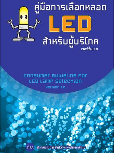 คู่มือการเลือกหลอด LED สำหรับผู้บริโภค
