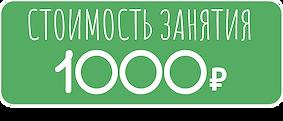 Cena-1000r.png
