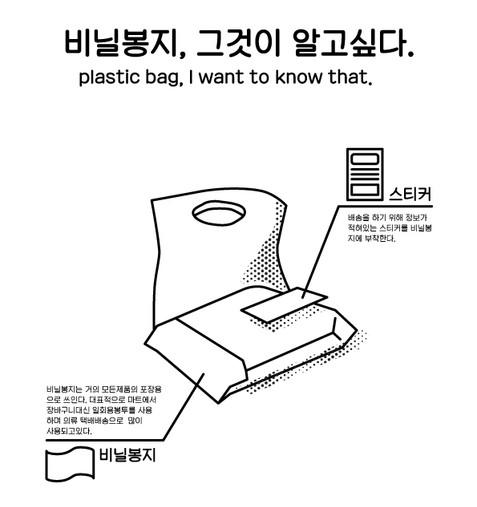 비닐봉지그것이알고싶다.jpg