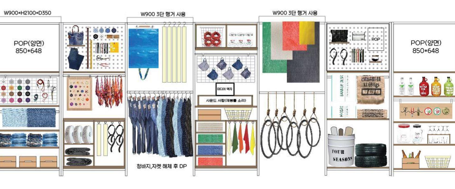 7-3. 재료상회 패브릭,고무,유리 시안.jpg