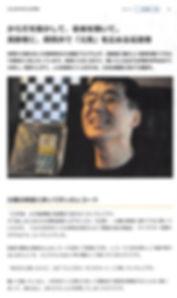 黒田さん記事.jpg