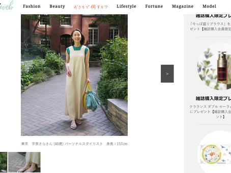 女性人気ファッション雑誌 story webにファッションスナップを掲載されました
