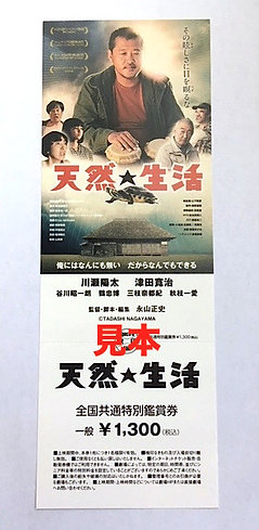 「天然☆生活」横浜シネマリン 特別鑑賞券