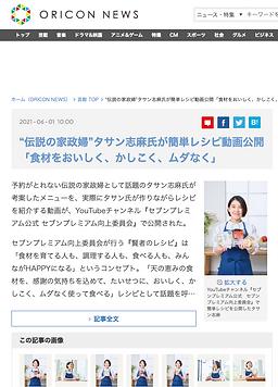 賢者のレシピ1_スクリーンショット 2021-07-06 14.43.02.png