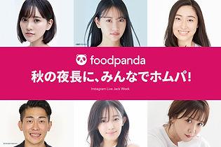 1.foodpanda.jpeg